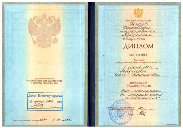 Диплом_page-0002-min