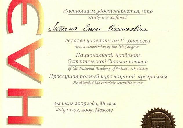 Любкина 2-6-min