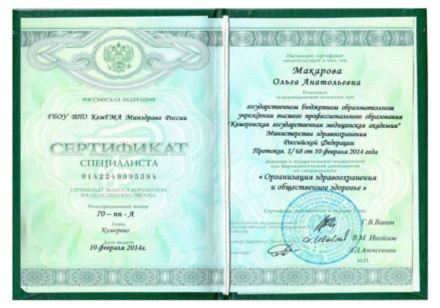 Сертиф. 2014_page-0003-min
