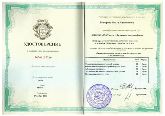 уд. о повыш. квалиф._page-0003-min