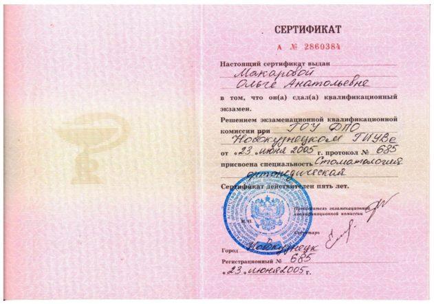 Сертиф. стом. ортопед.2005_page-0002-min