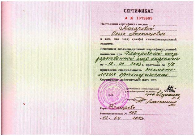 сертиф. стом. ортопед._page-0002-min