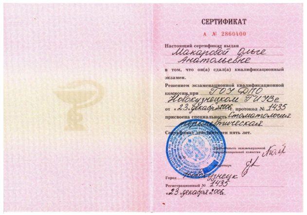 сертиф. стом. тер._page-0002-min