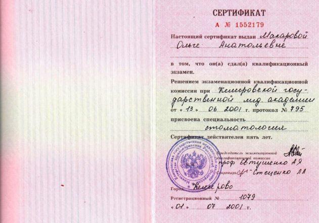 сертиф. стом._page-0002-min