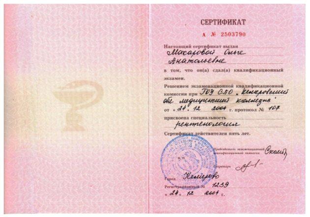 Сертиф.рентгент_page-0002-min