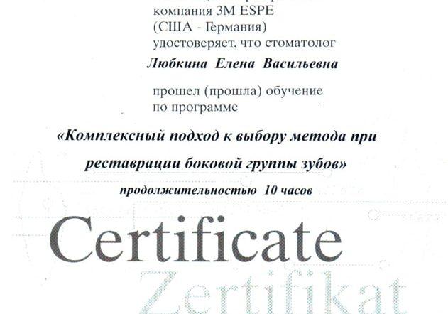 lubkina 12-min