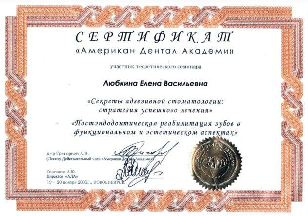 lubkina 2-min