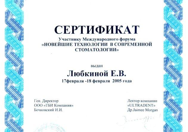 lubkina 7-min